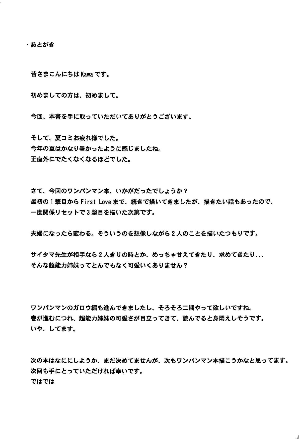 Dekoboko Love sister 3-gekime 39