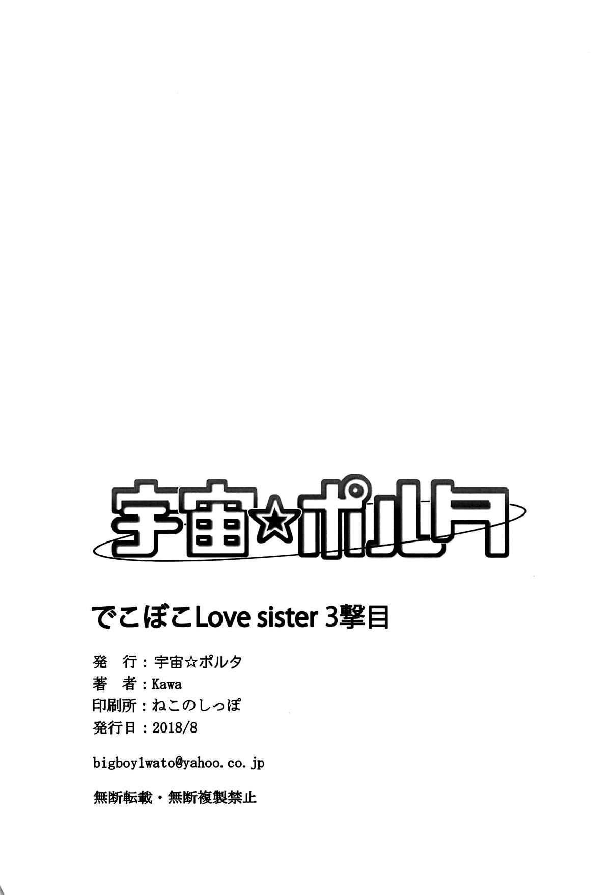 Dekoboko Love sister 3-gekime 40