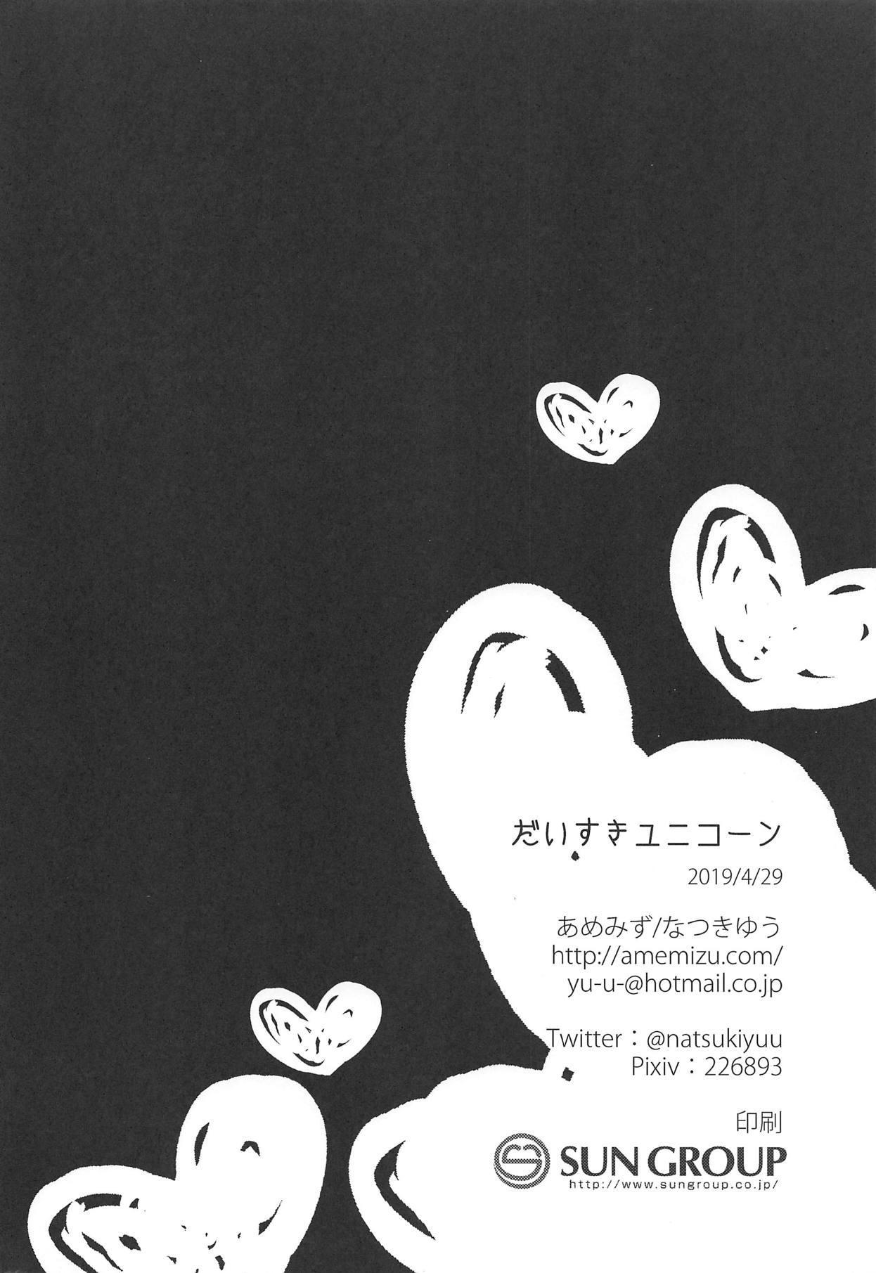 Daisuki Unicorn 14