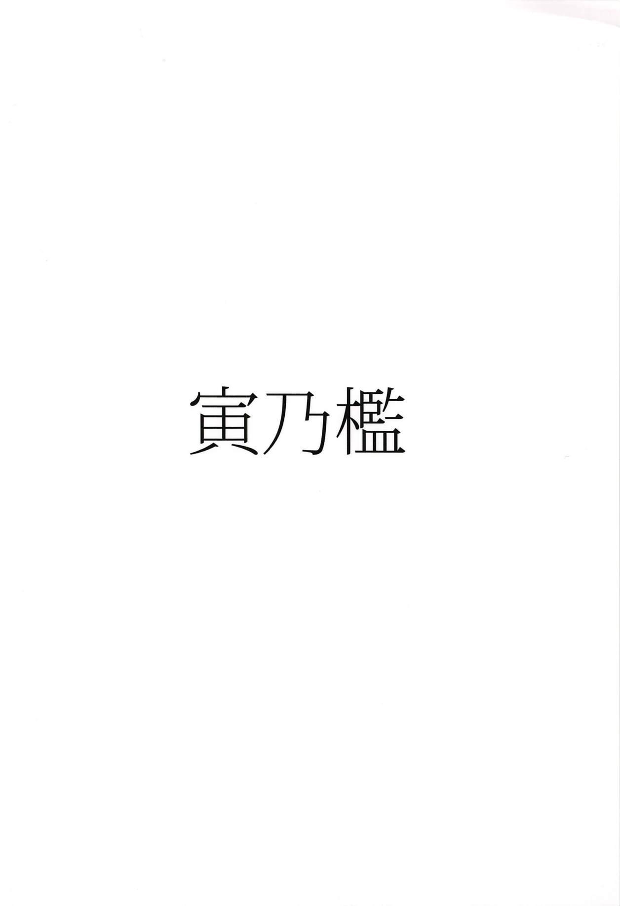 Vira Saimin Shinshoku 21