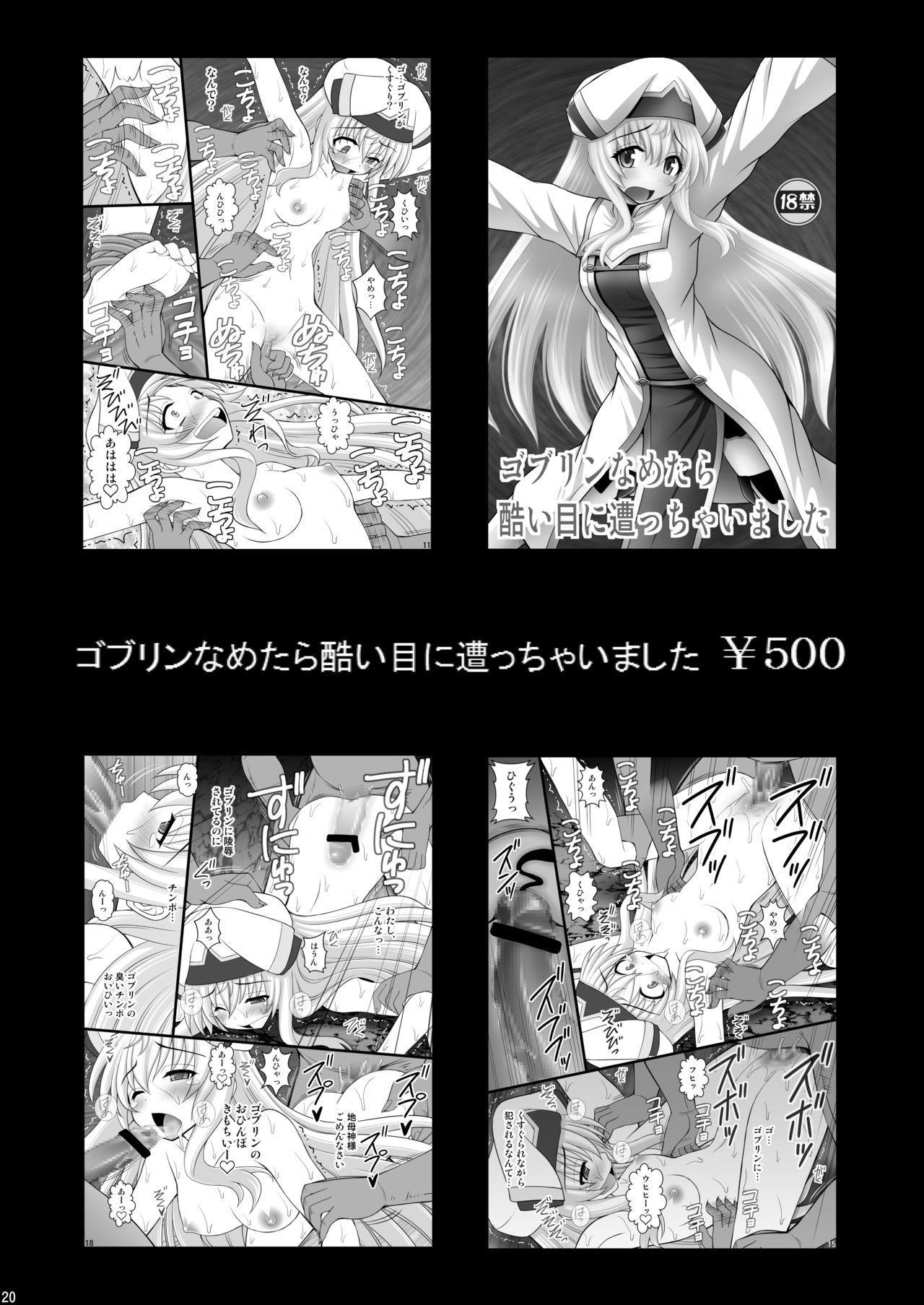 Goblin Nametara Hidoi Me ni Acchaimashita III 19