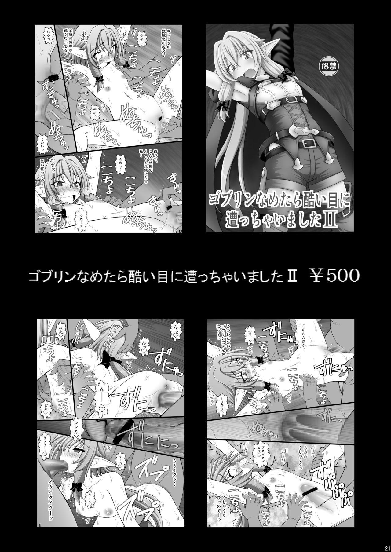 Goblin Nametara Hidoi Me ni Acchaimashita III 20