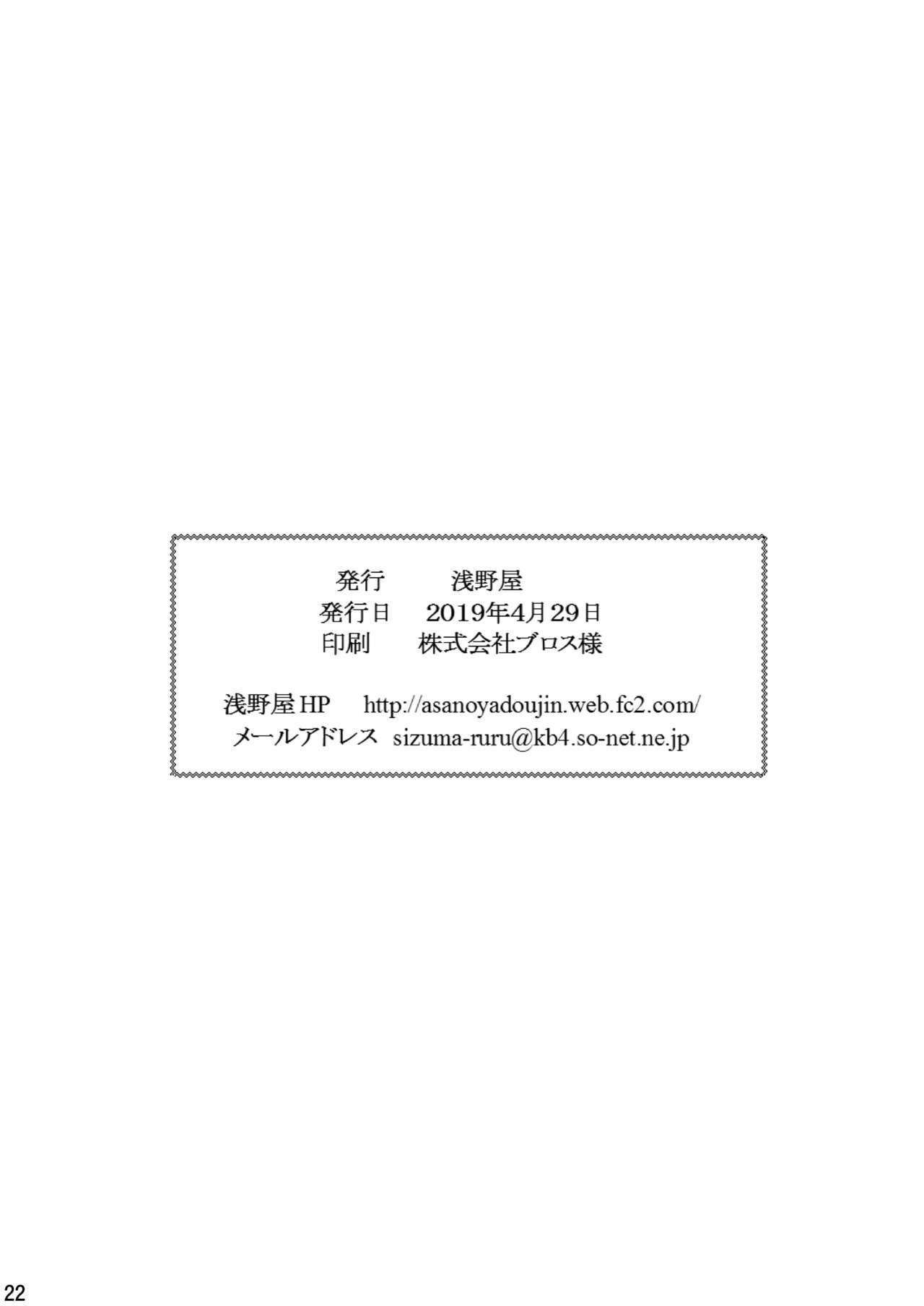 Goblin Nametara Hidoi Me ni Acchaimashita III 21