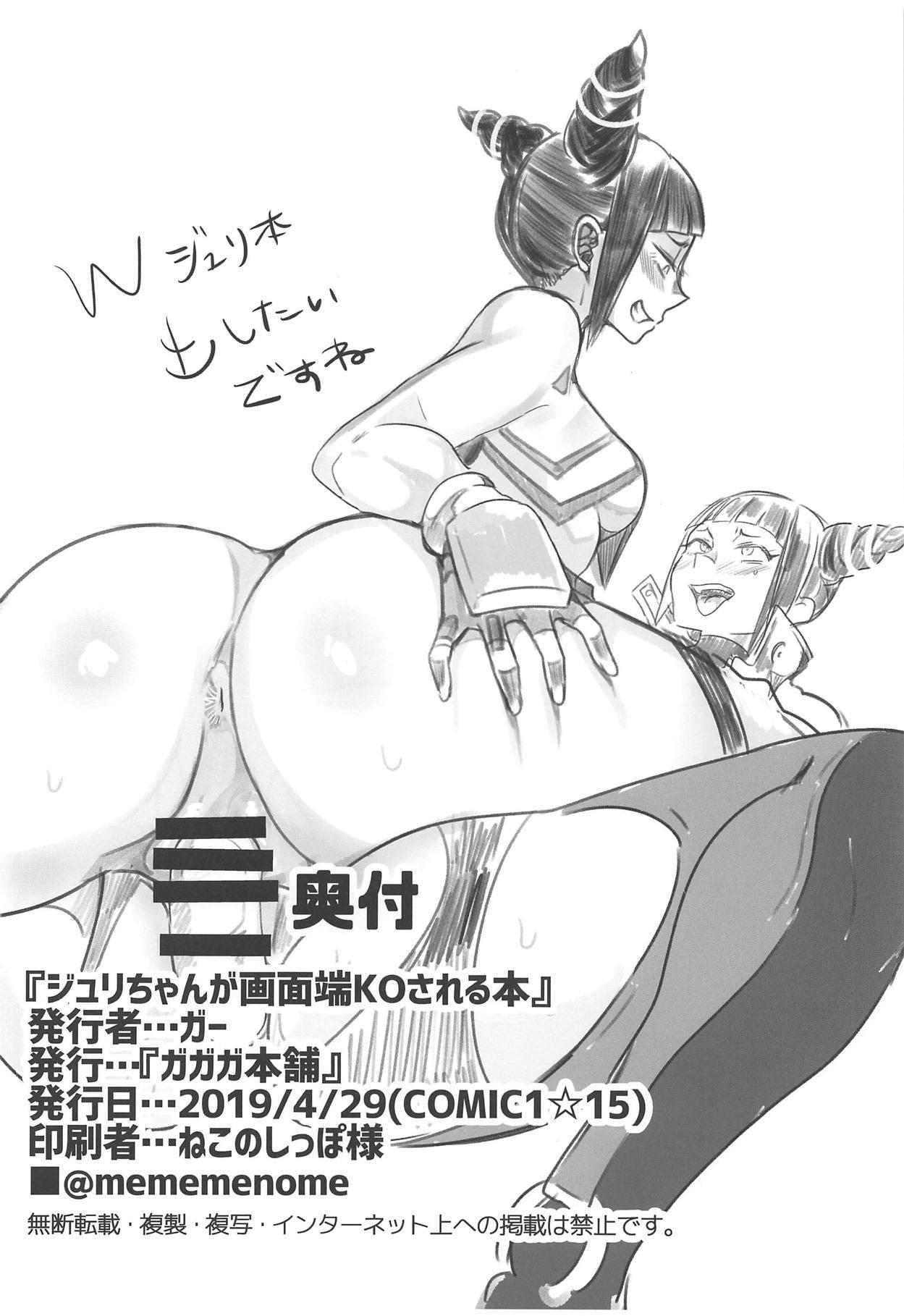 Juri-chan ga Gamenhaji KO Sareru Hon 24
