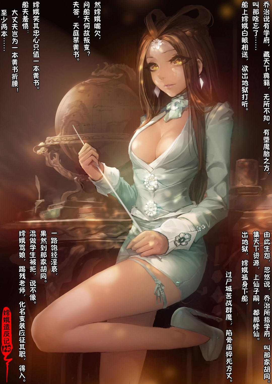 A Rebel's Journey:  Chang'e 137