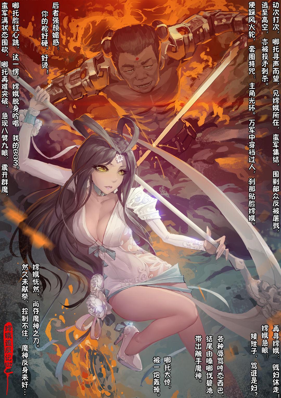 A Rebel's Journey:  Chang'e 146