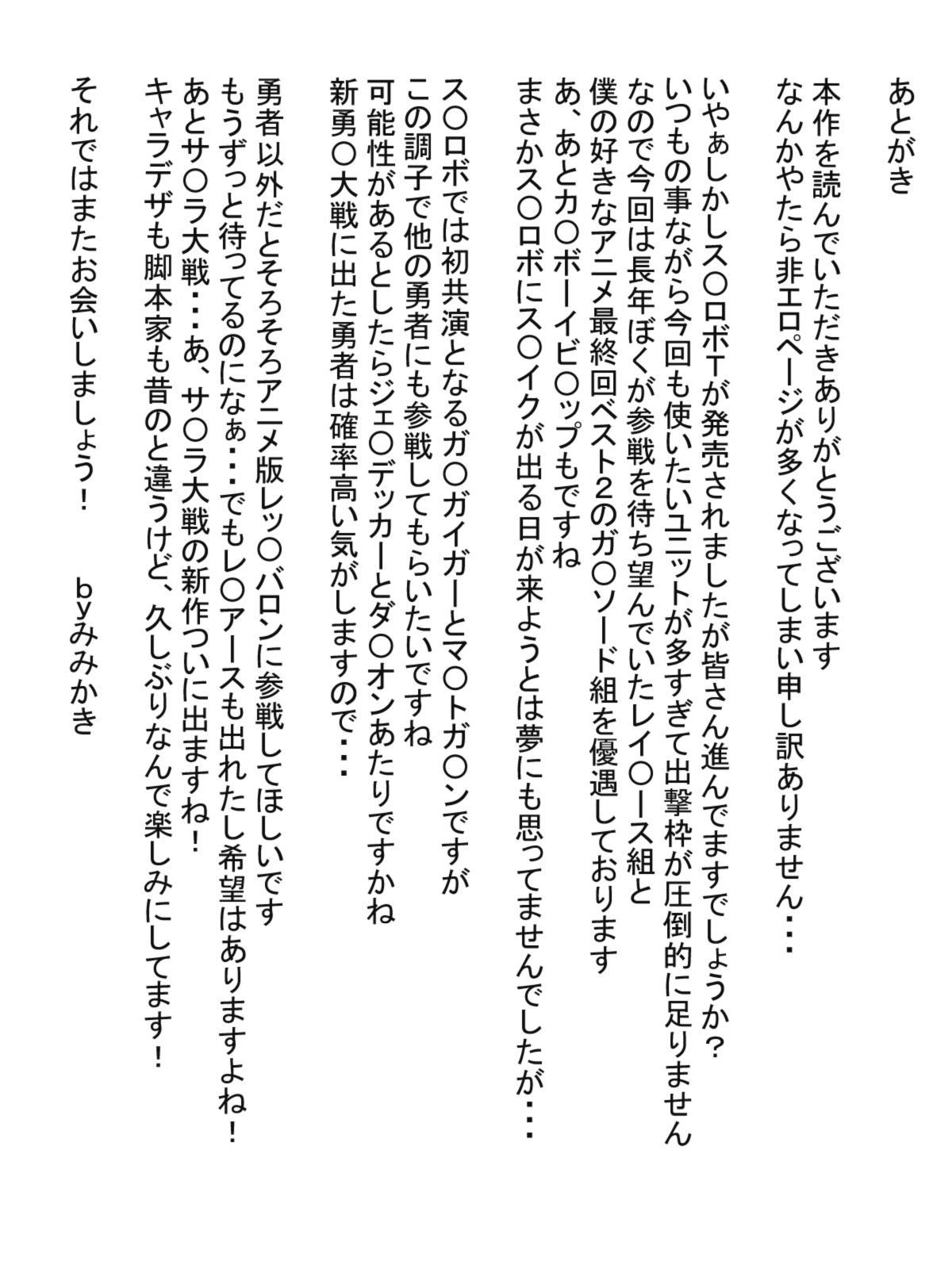Hasshaku-sama to Boku no Paizuri Memories 105