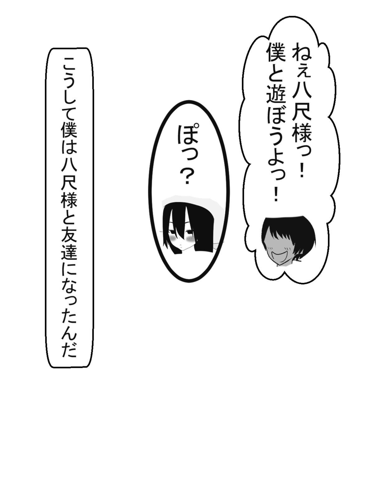 Hasshaku-sama to Boku no Paizuri Memories 12