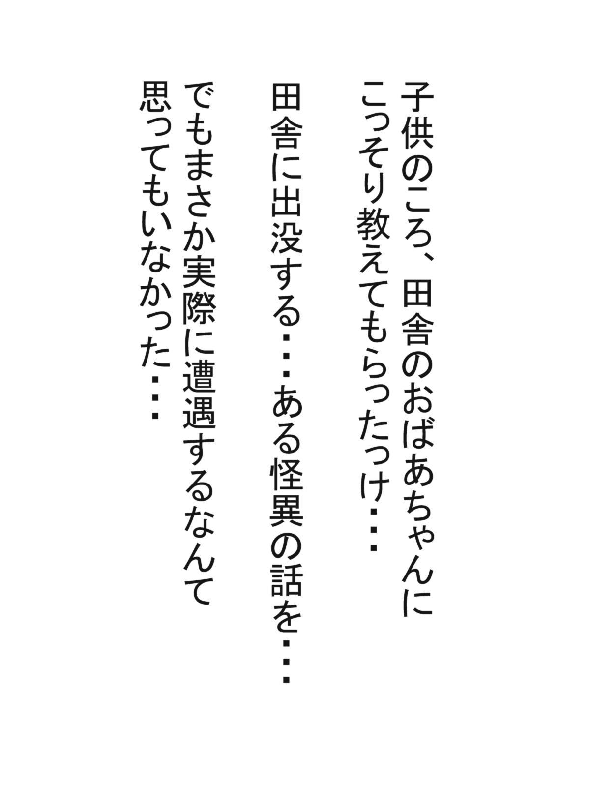 Hasshaku-sama to Boku no Paizuri Memories 1