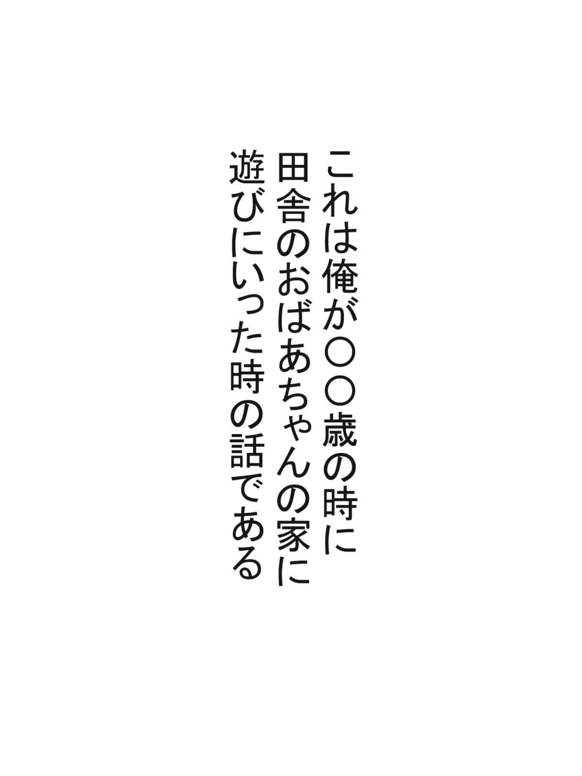 Hasshaku-sama to Boku no Paizuri Memories 3