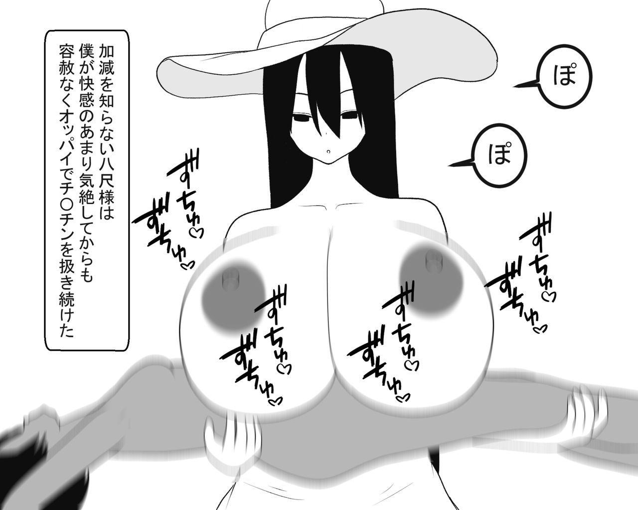 Hasshaku-sama to Boku no Paizuri Memories 47