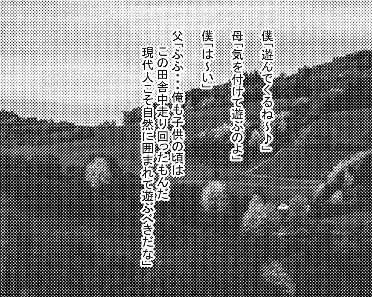 Hasshaku-sama to Boku no Paizuri Memories 4