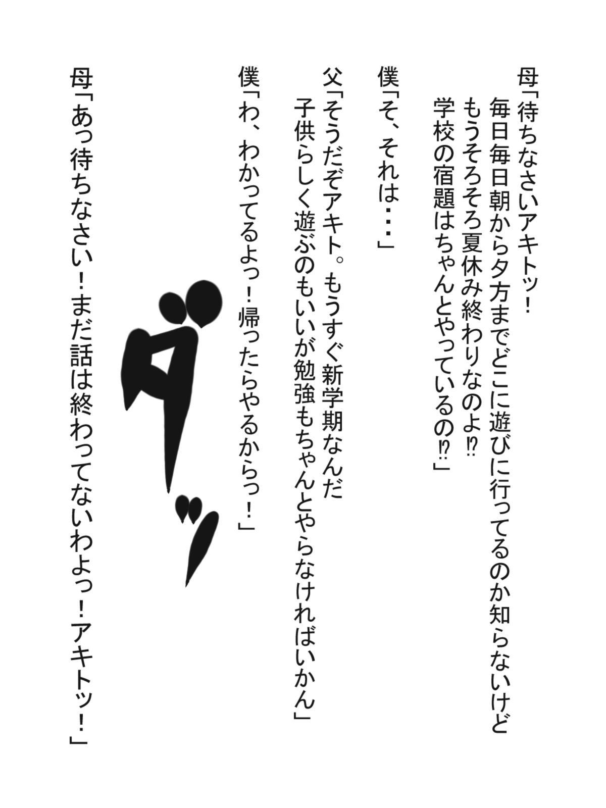Hasshaku-sama to Boku no Paizuri Memories 51