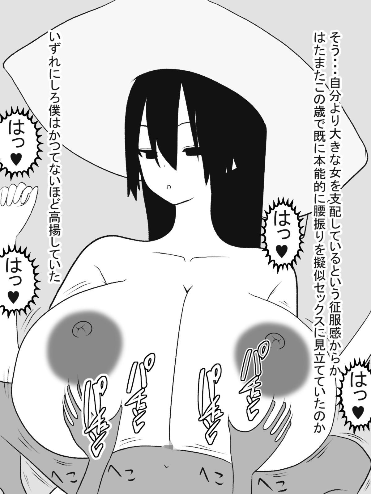Hasshaku-sama to Boku no Paizuri Memories 56