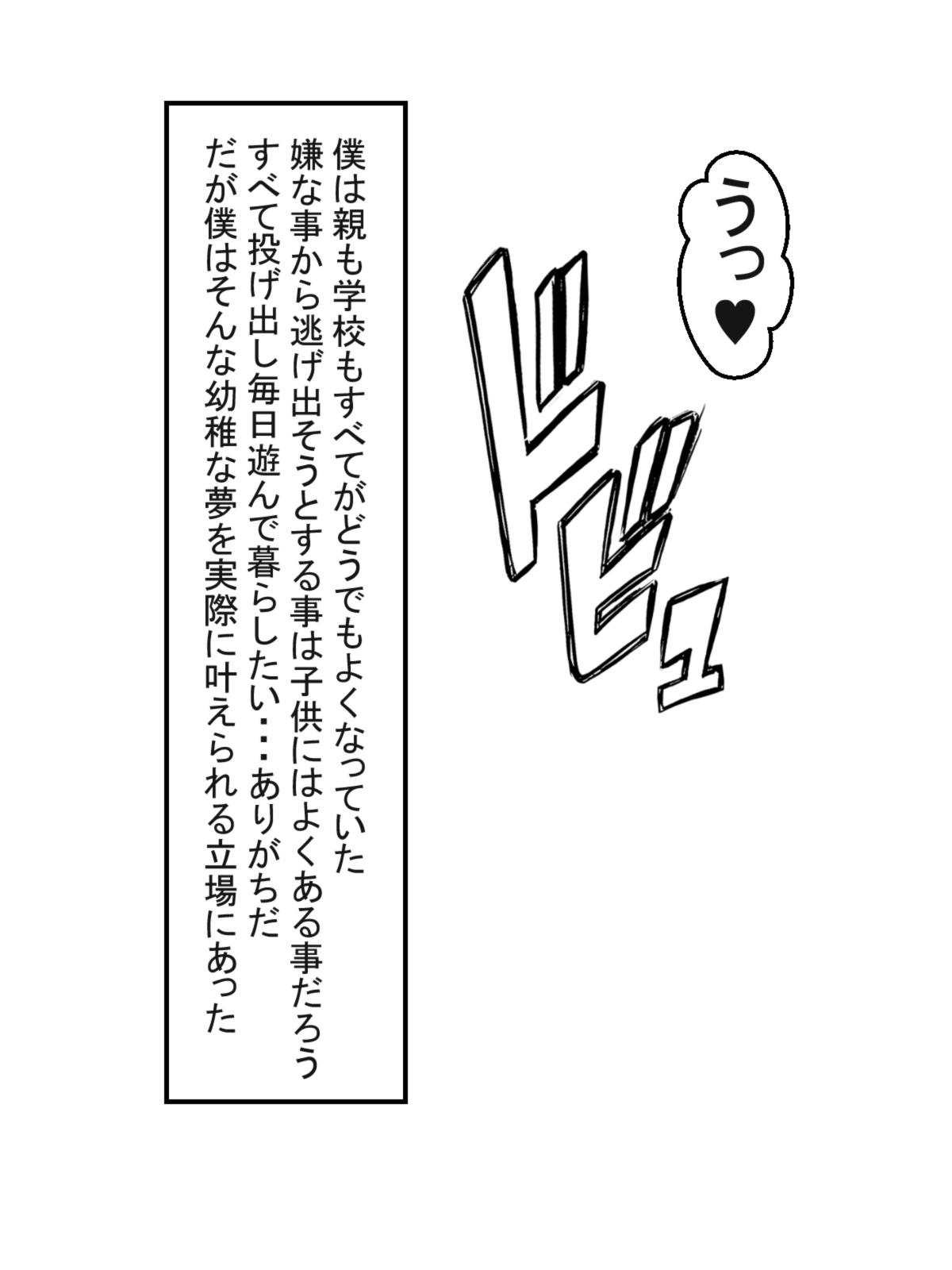Hasshaku-sama to Boku no Paizuri Memories 64
