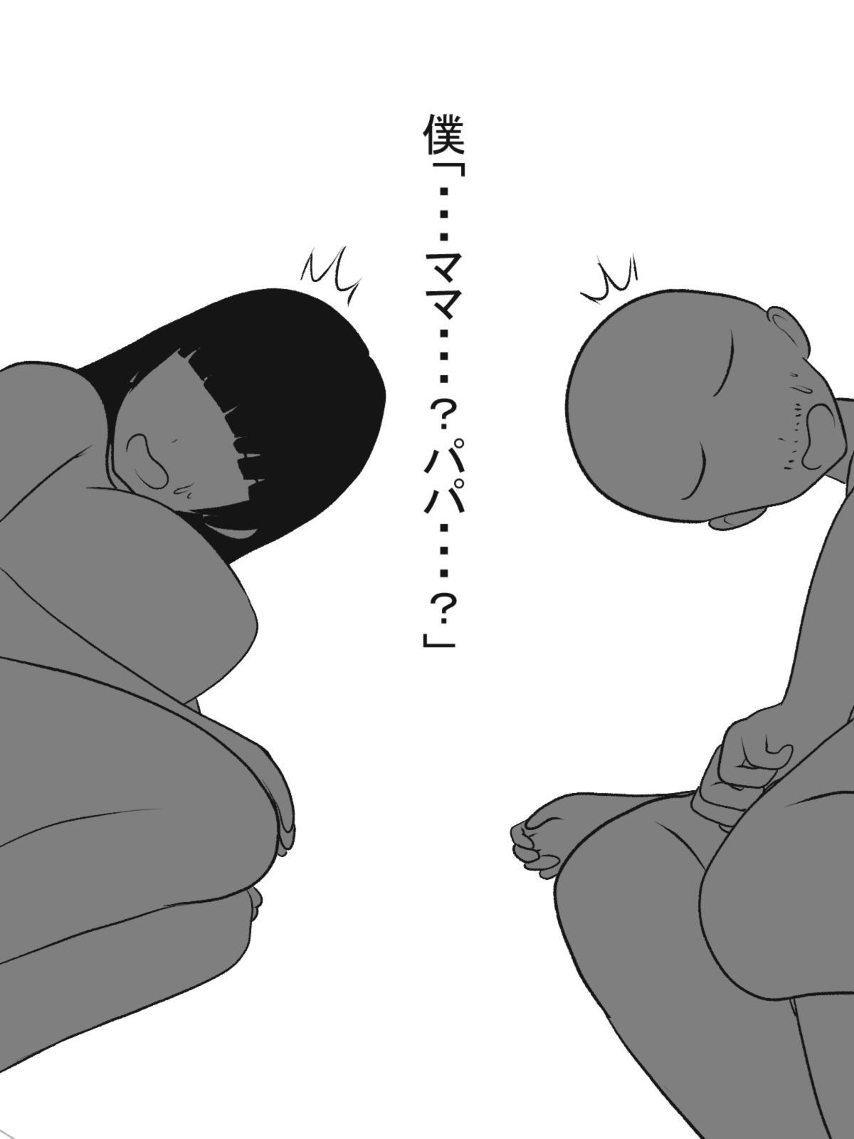 Hasshaku-sama to Boku no Paizuri Memories 71
