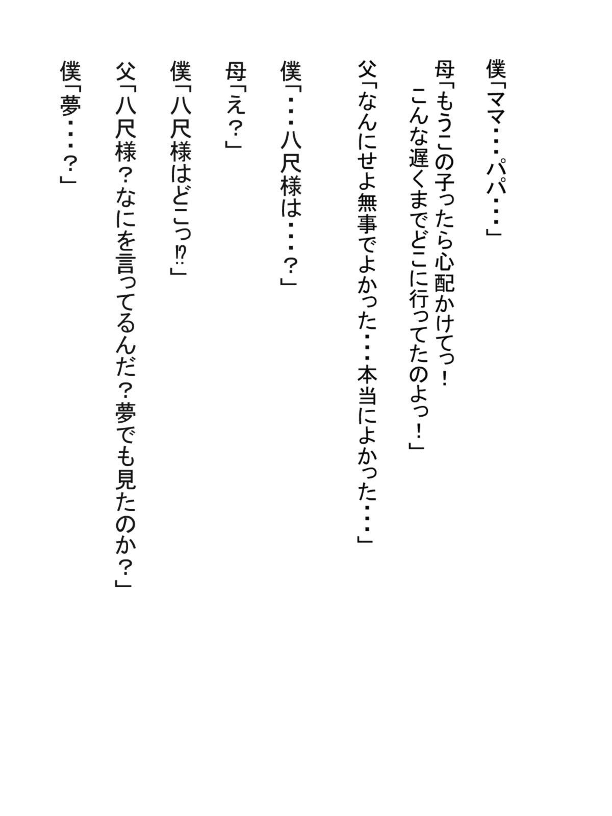 Hasshaku-sama to Boku no Paizuri Memories 73