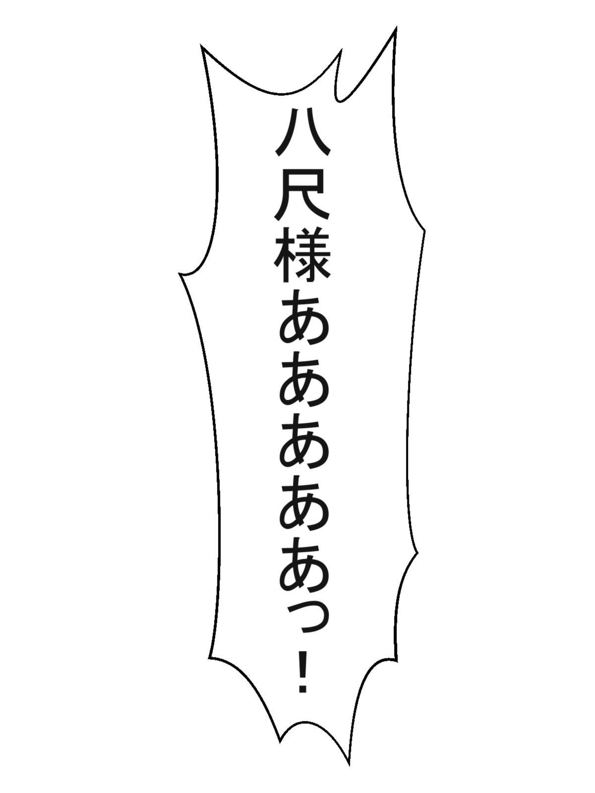 Hasshaku-sama to Boku no Paizuri Memories 76