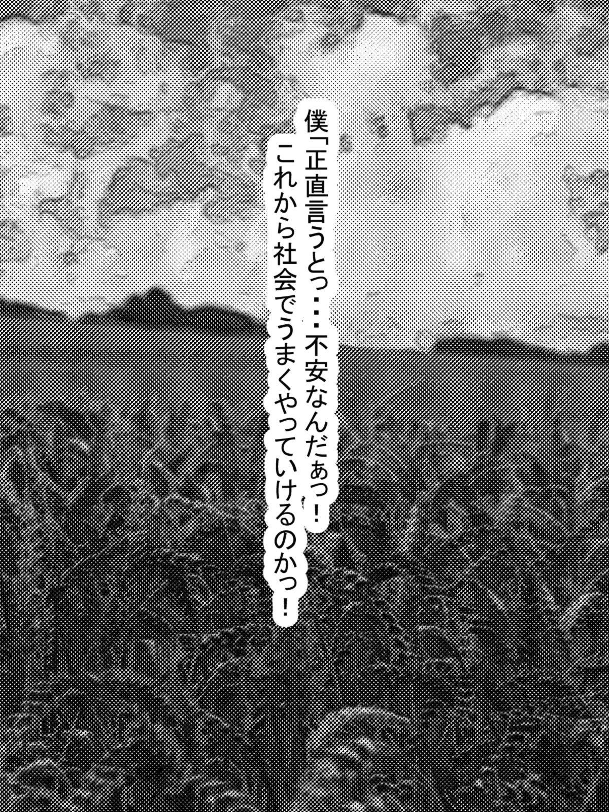 Hasshaku-sama to Boku no Paizuri Memories 82