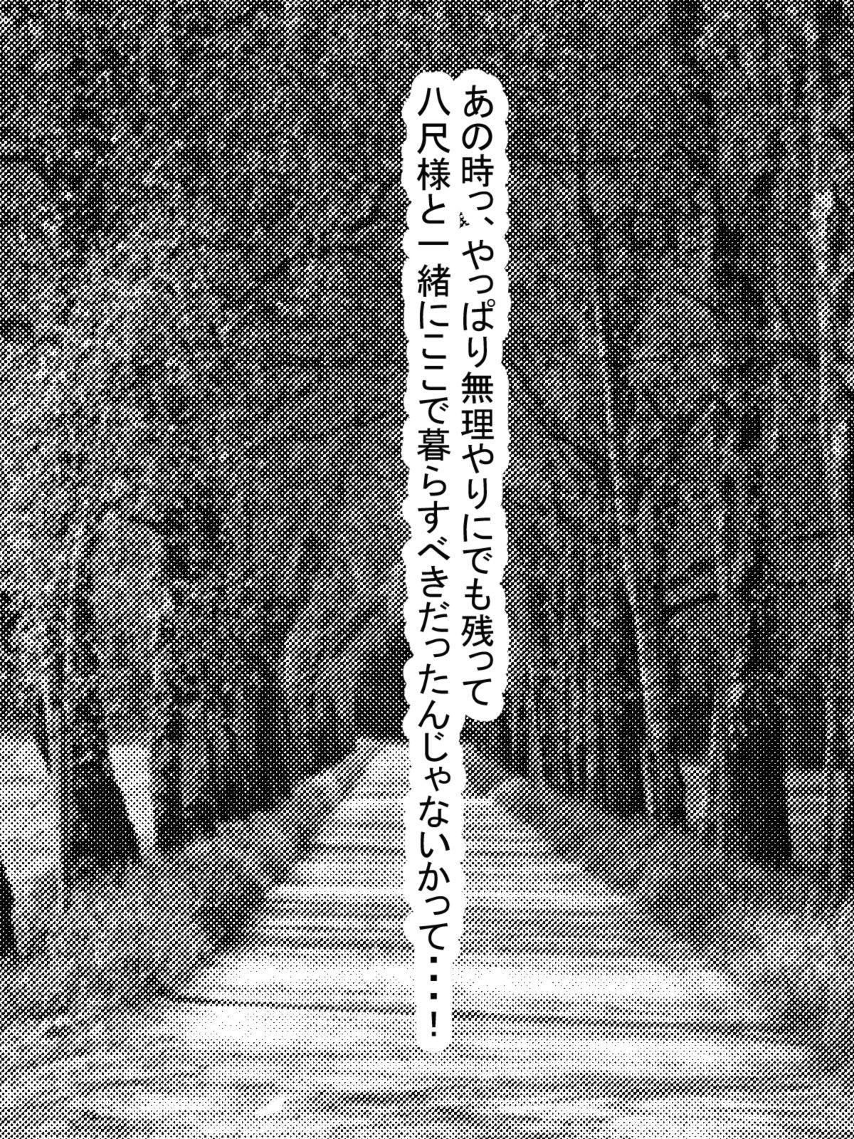 Hasshaku-sama to Boku no Paizuri Memories 83