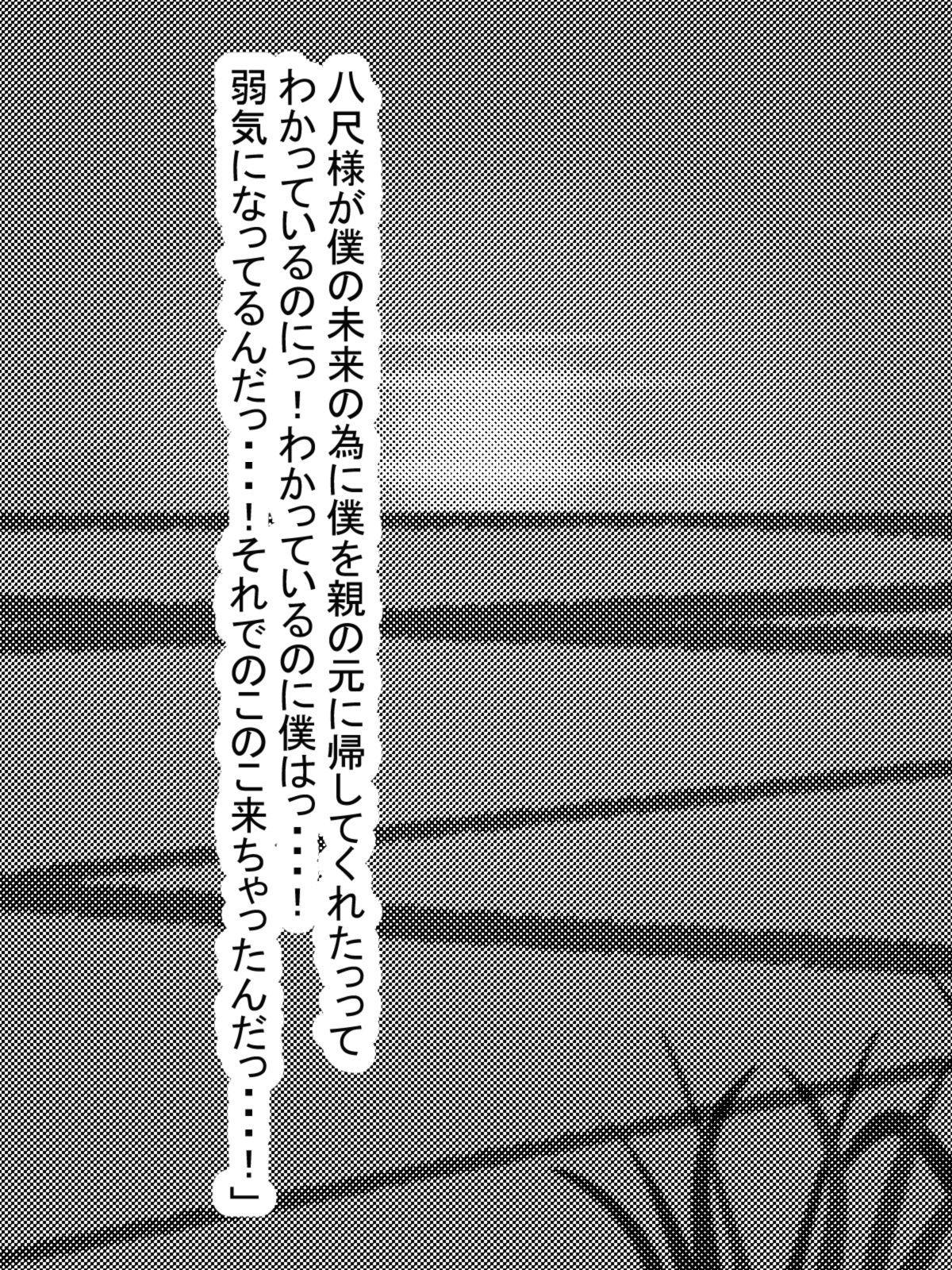 Hasshaku-sama to Boku no Paizuri Memories 84
