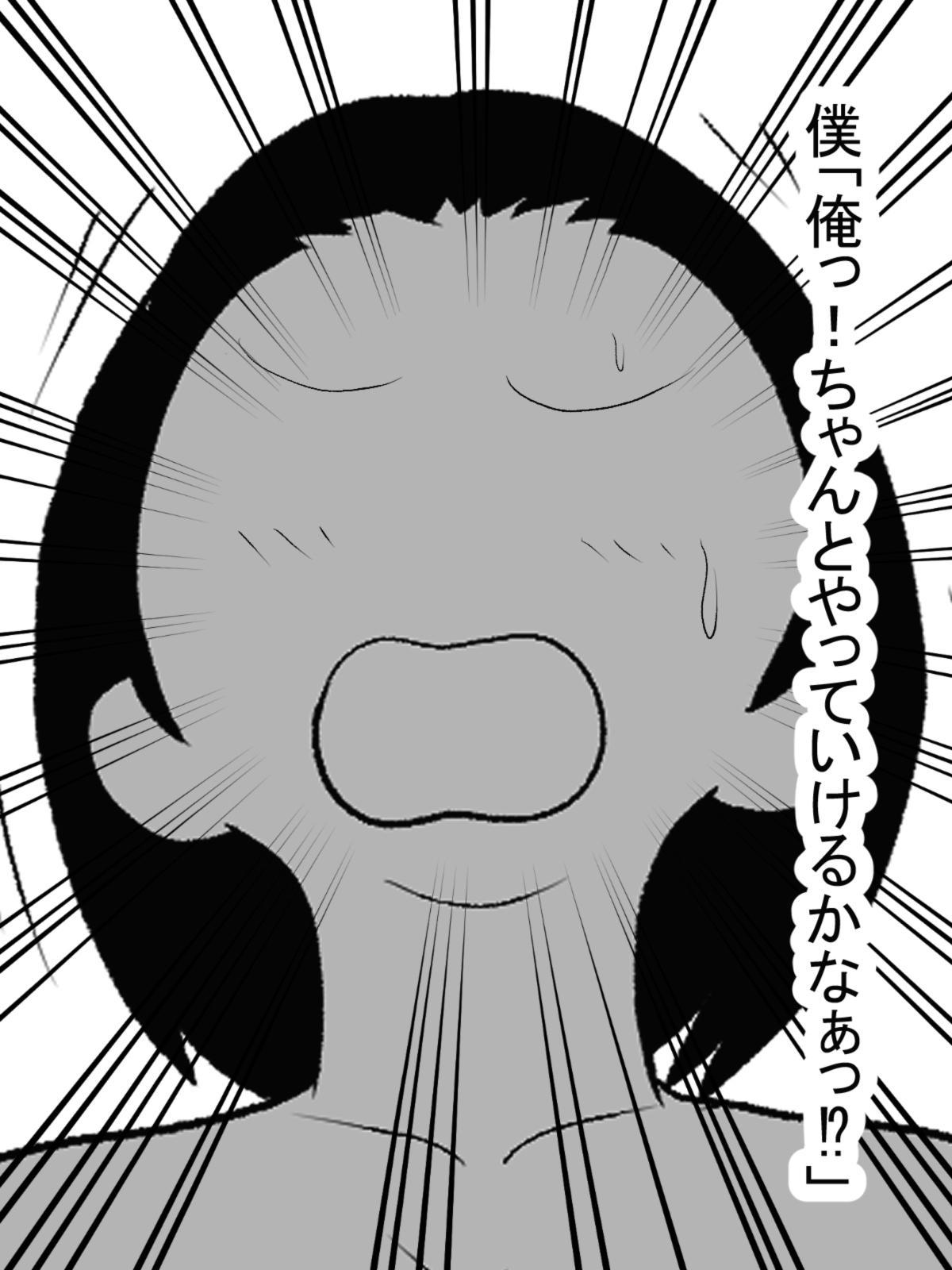 Hasshaku-sama to Boku no Paizuri Memories 85