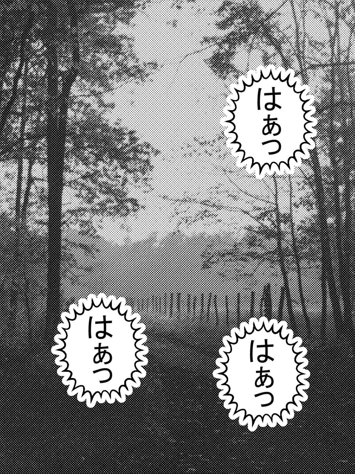 Hasshaku-sama to Boku no Paizuri Memories 86