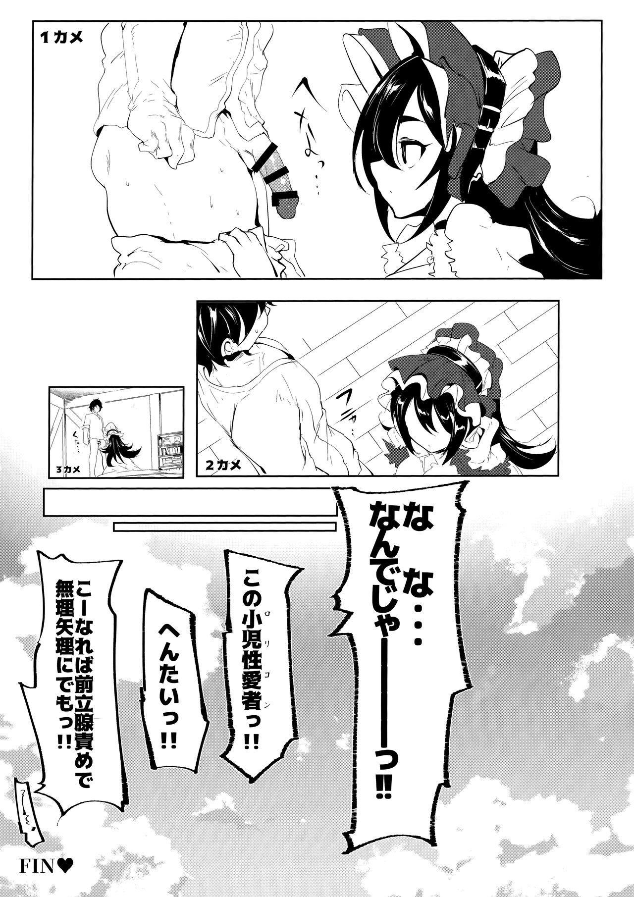 Kawaii Kawaii Ilya-sama 26