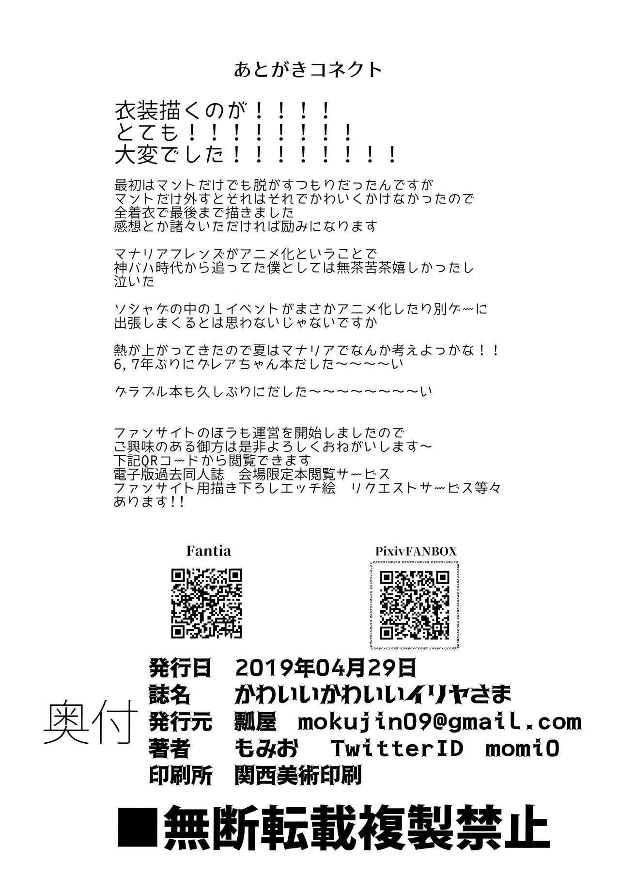 Kawaii Kawaii Ilya-sama 28