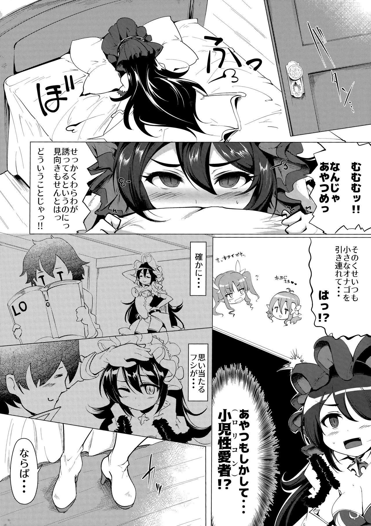 Kawaii Kawaii Ilya-sama 4