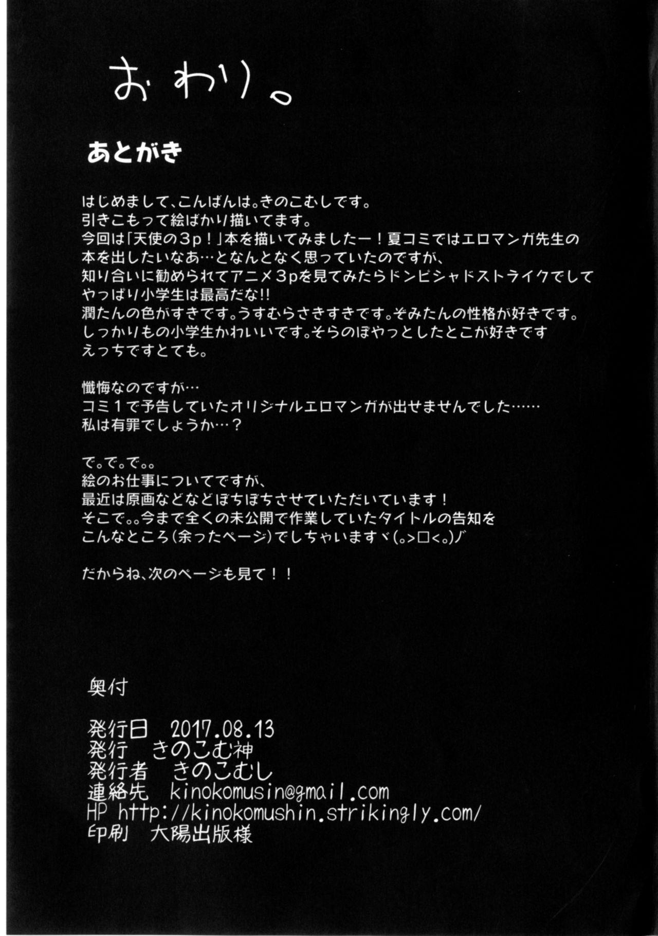 Tenshi no 4P? 20