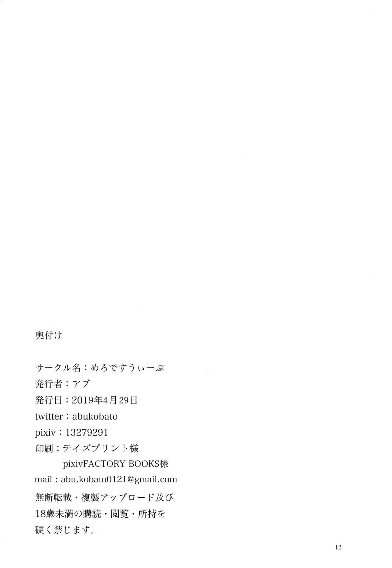 Senpai to no Kankei 12