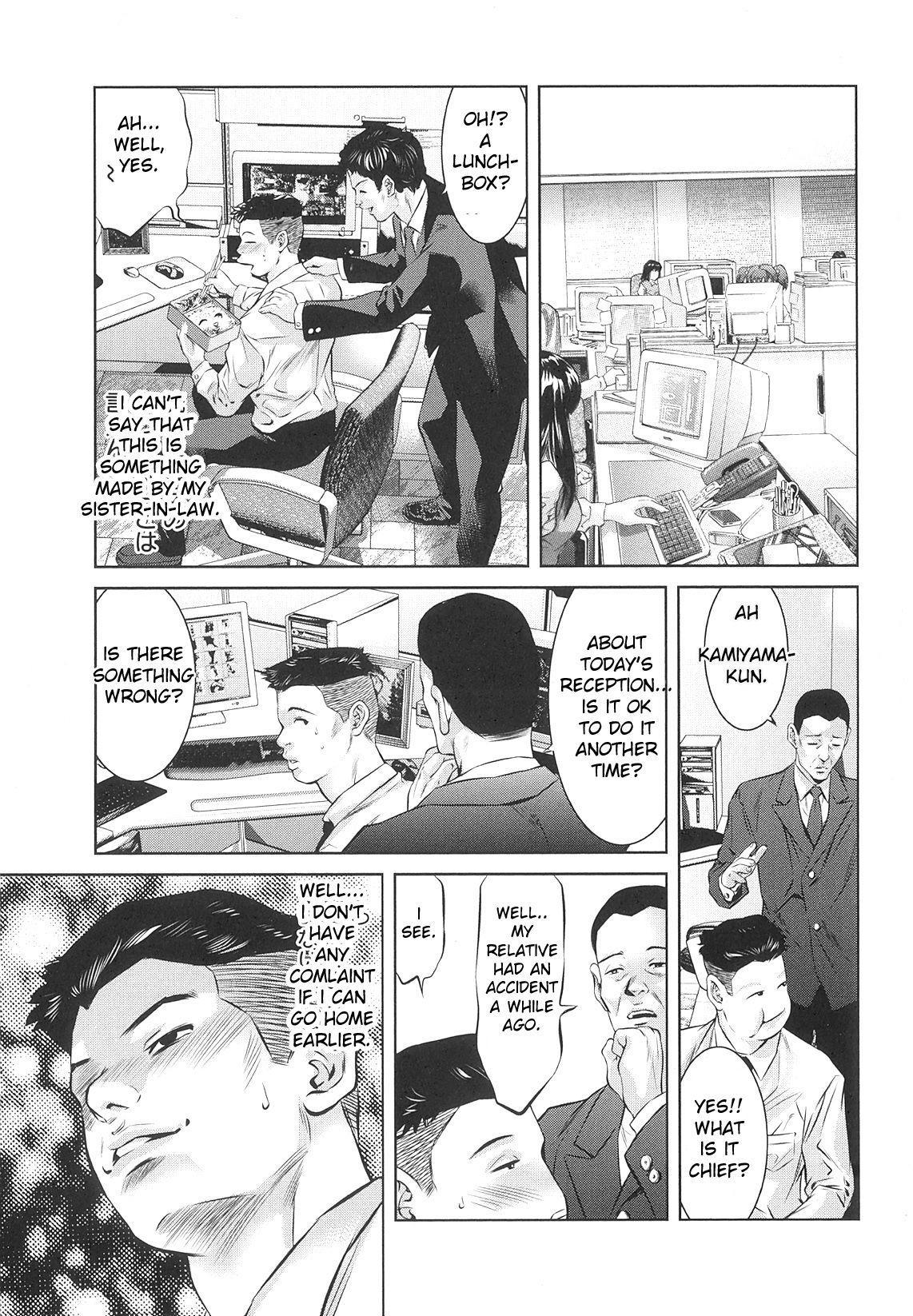 Tsukurareta Shisen 154