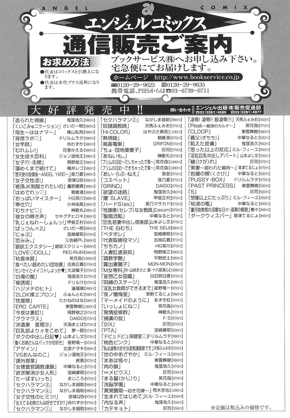 Tsukurareta Shisen 170