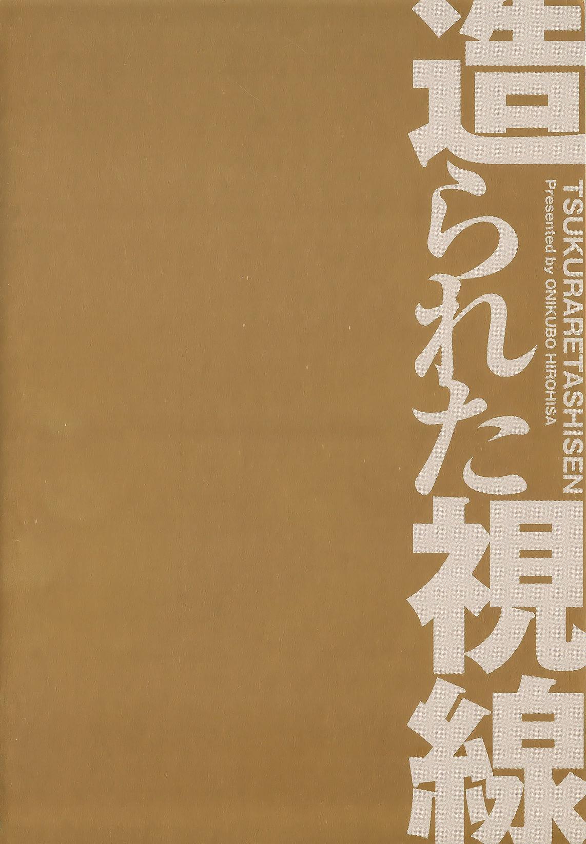 Tsukurareta Shisen 4