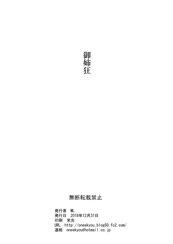 Nou Aru Rival wa Ochimashita 1