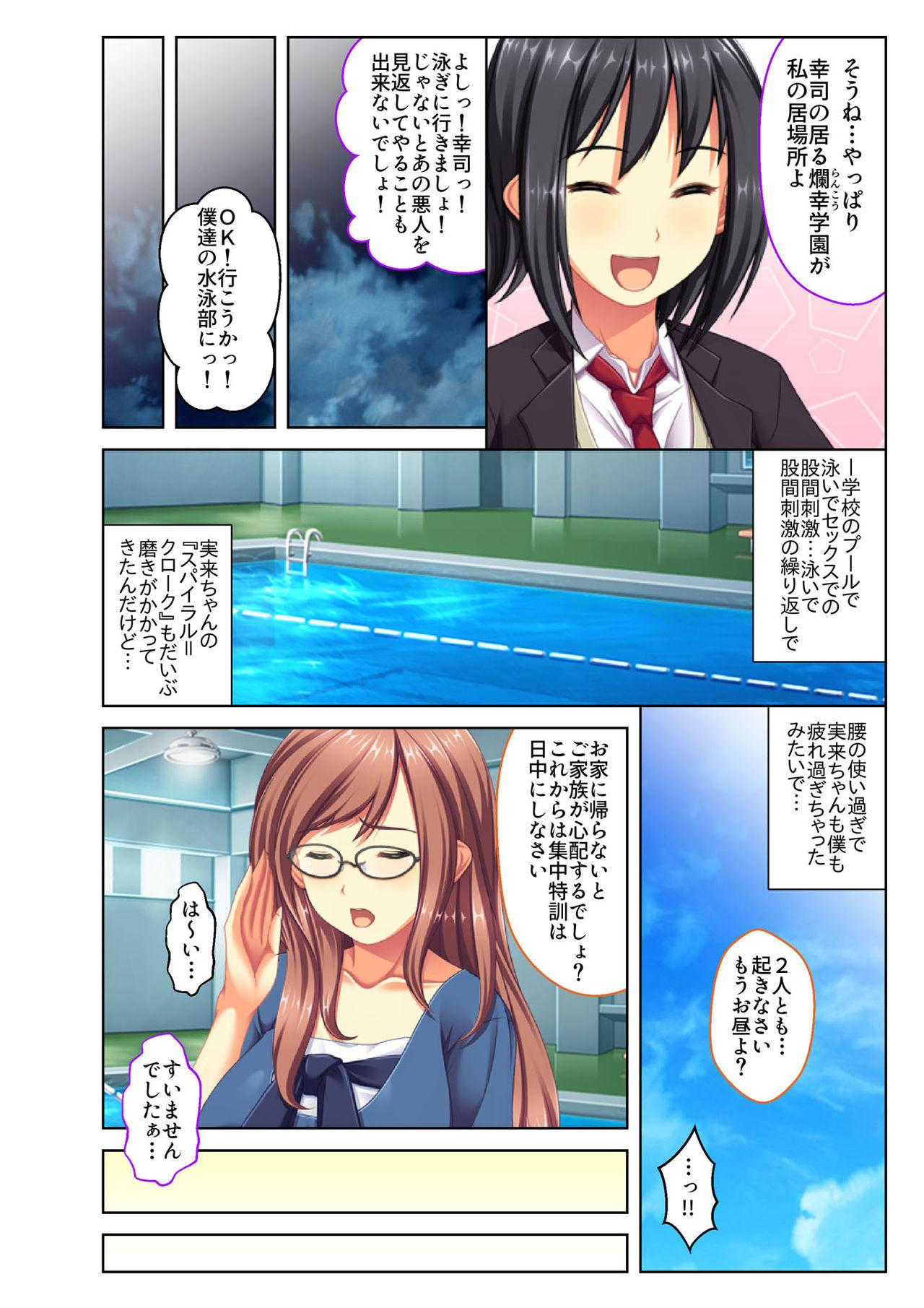 [Drops!] Gohoubi Ecchi! ~Mizugi o Zurashite Sukinadake~ 4 10