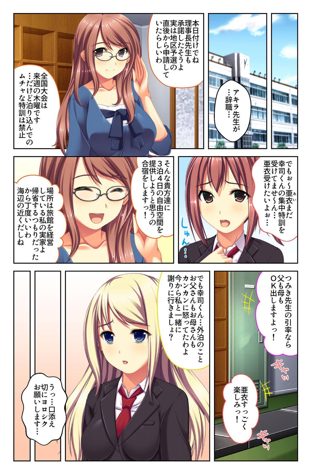 [Drops!] Gohoubi Ecchi! ~Mizugi o Zurashite Sukinadake~ 4 11