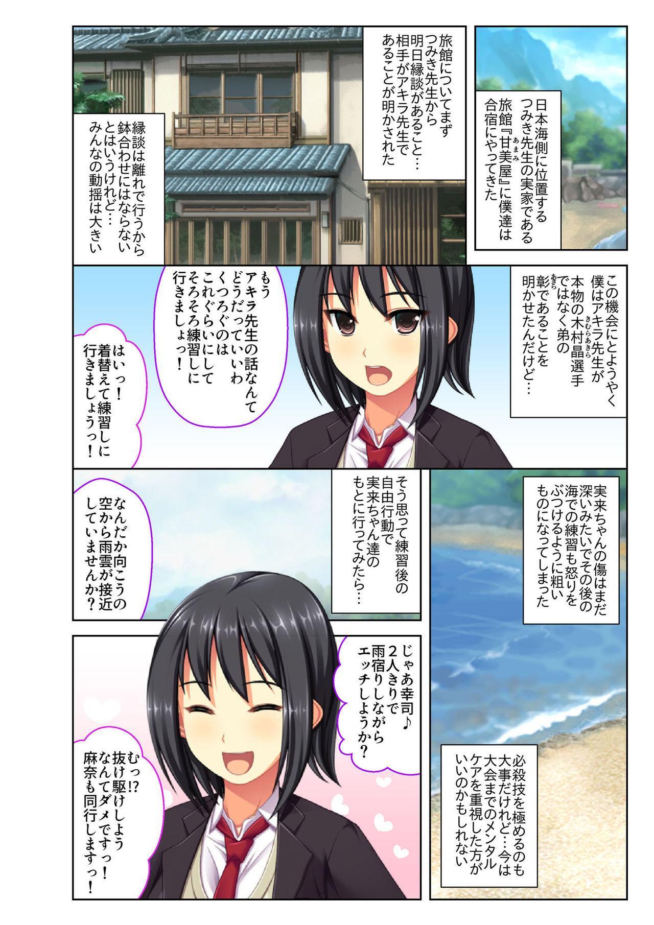 [Drops!] Gohoubi Ecchi! ~Mizugi o Zurashite Sukinadake~ 4 22