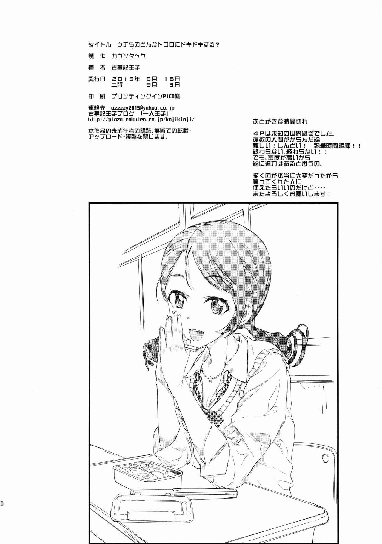 Uchira no Donna Tokoro ni Doki Doki Suru? 24
