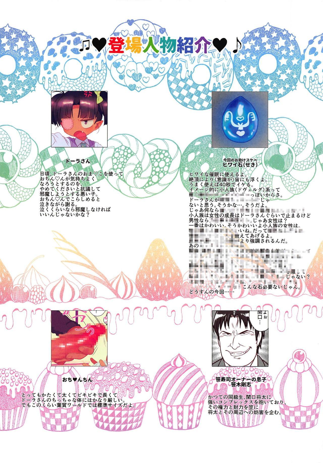 Kuchiurusai kara Saimin Ireyou 1