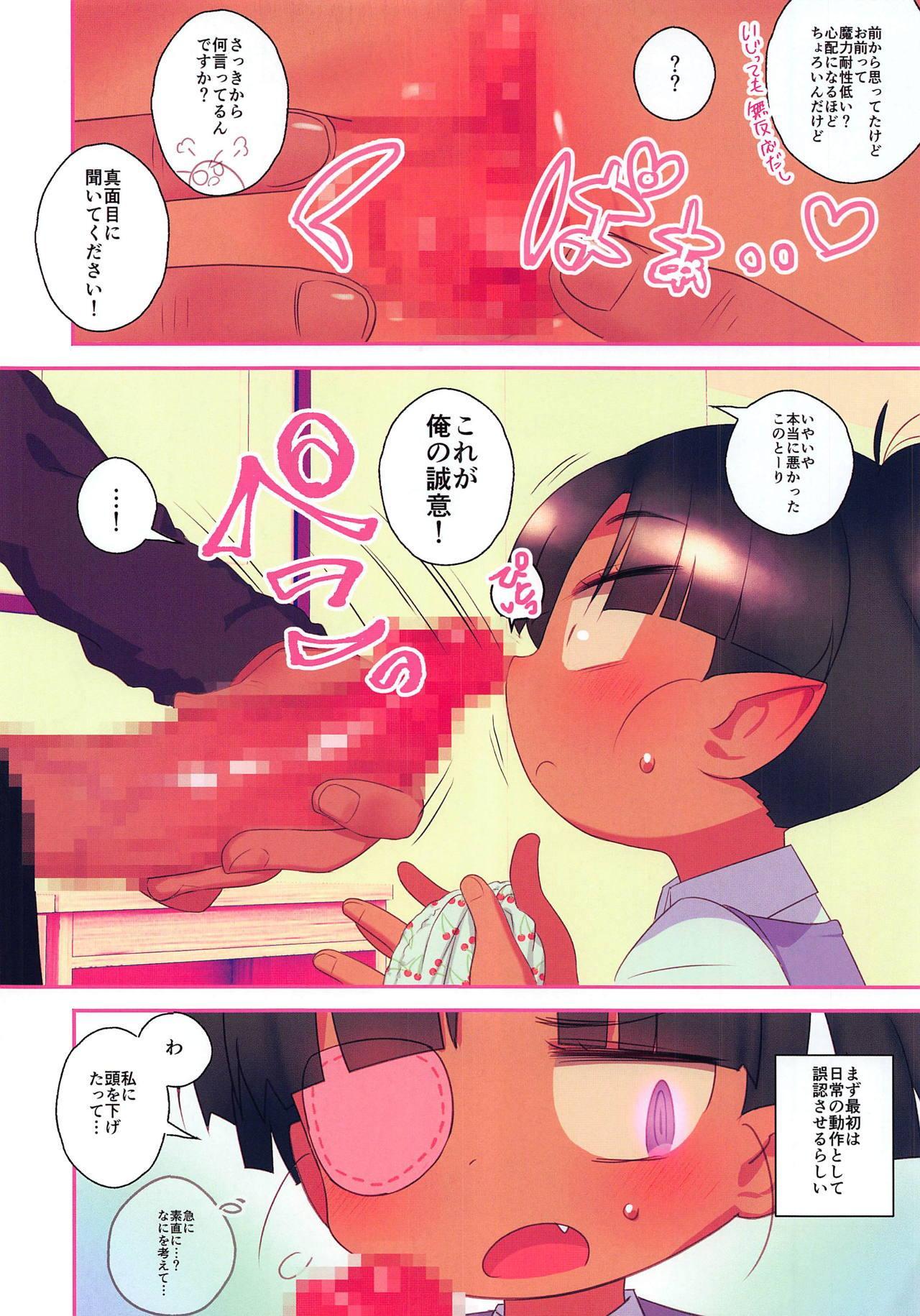 Kuchiurusai kara Saimin Ireyou 5