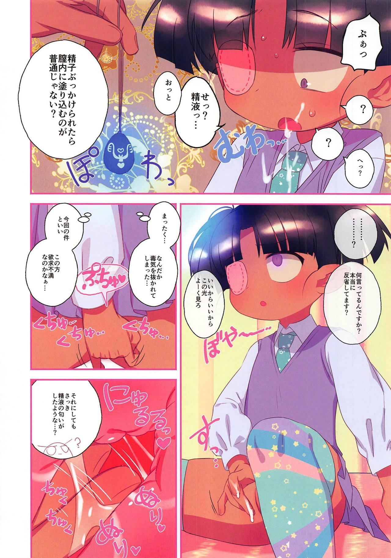 Kuchiurusai kara Saimin Ireyou 7