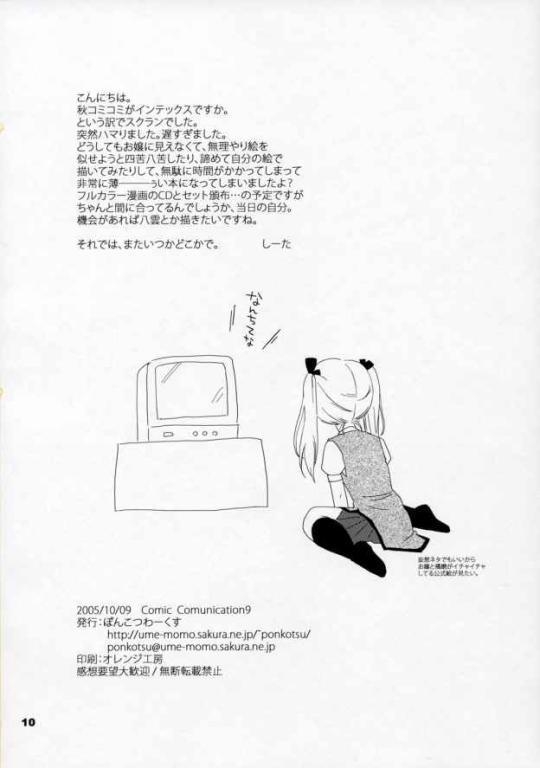 Ojou-san to Issho 8