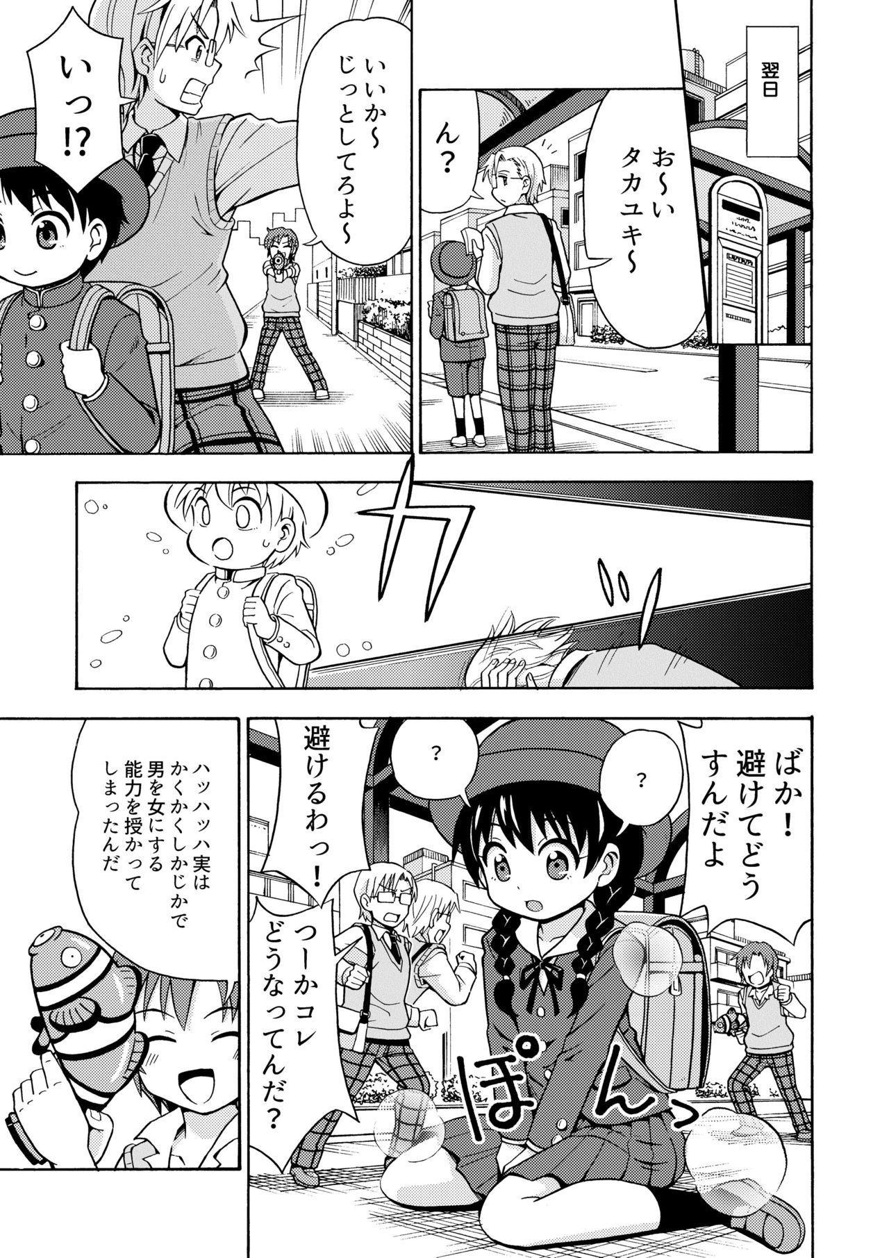 Henshin TS Gun 5