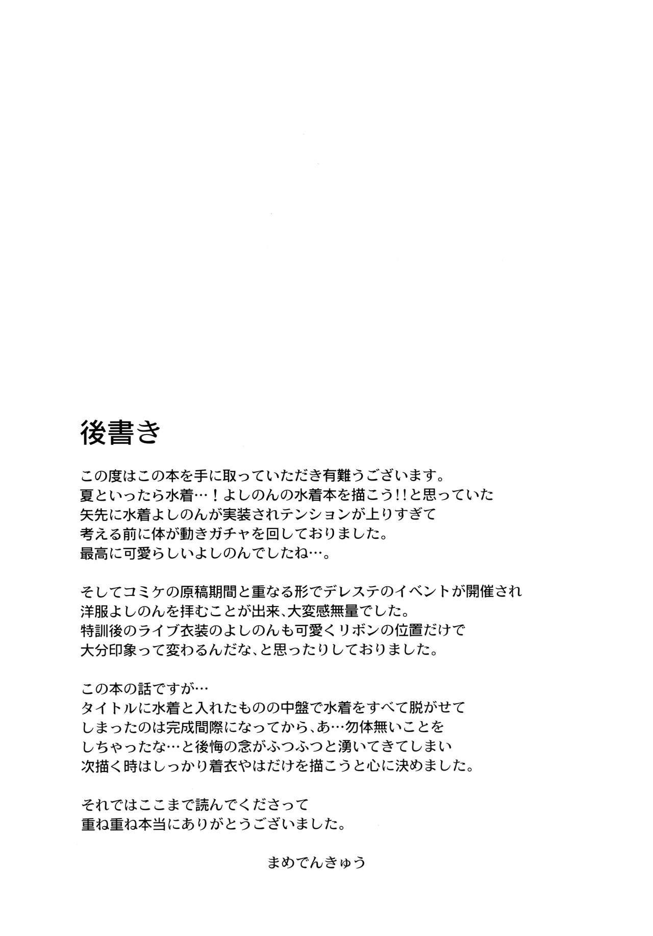 Yorita Yoshino to Mizugi de Himegoto | The Secrets of Yorita Yoshino and Her Swimsuit 23