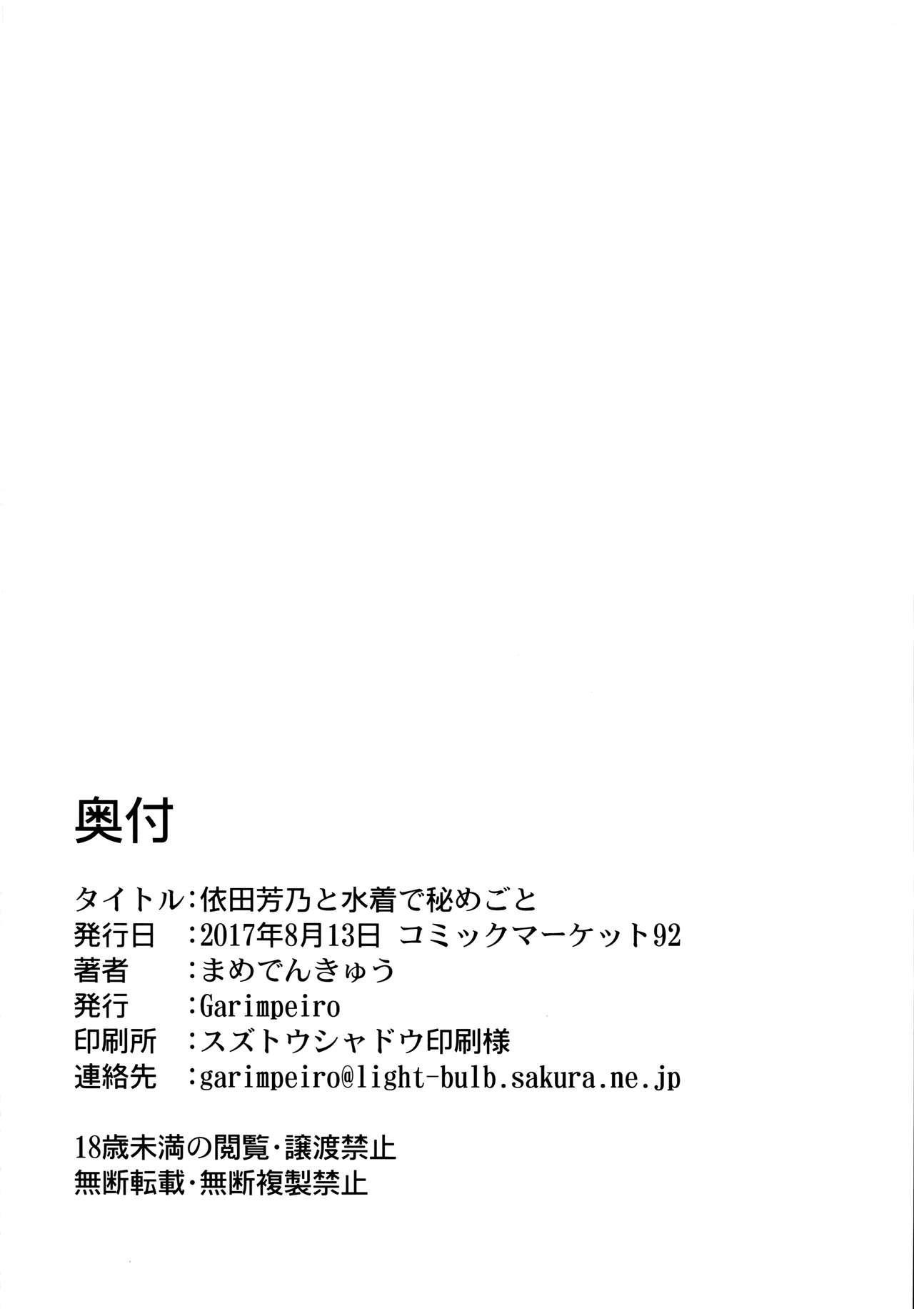 Yorita Yoshino to Mizugi de Himegoto | The Secrets of Yorita Yoshino and Her Swimsuit 24