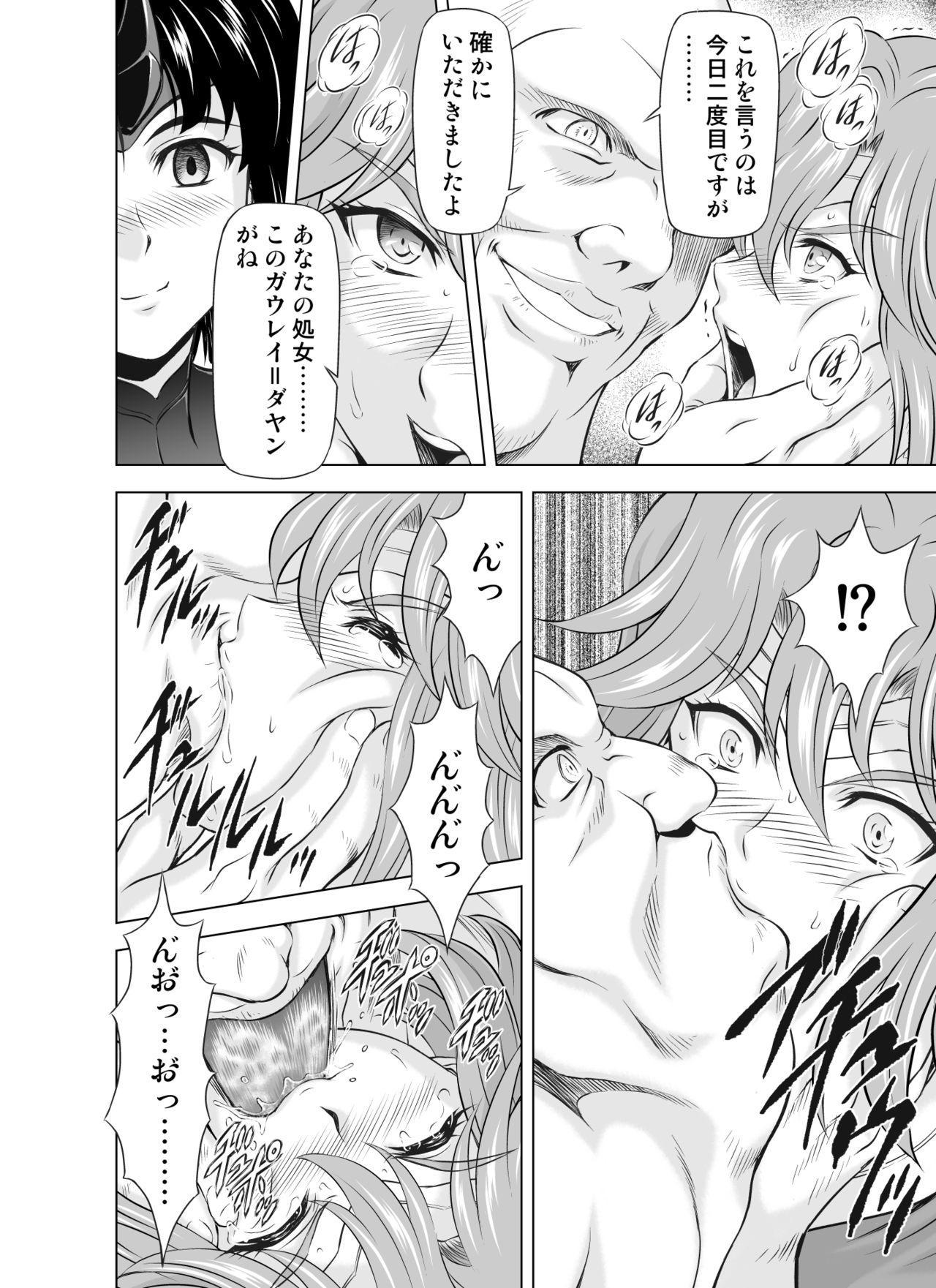 Reties no Michibiki Vol. 5 13