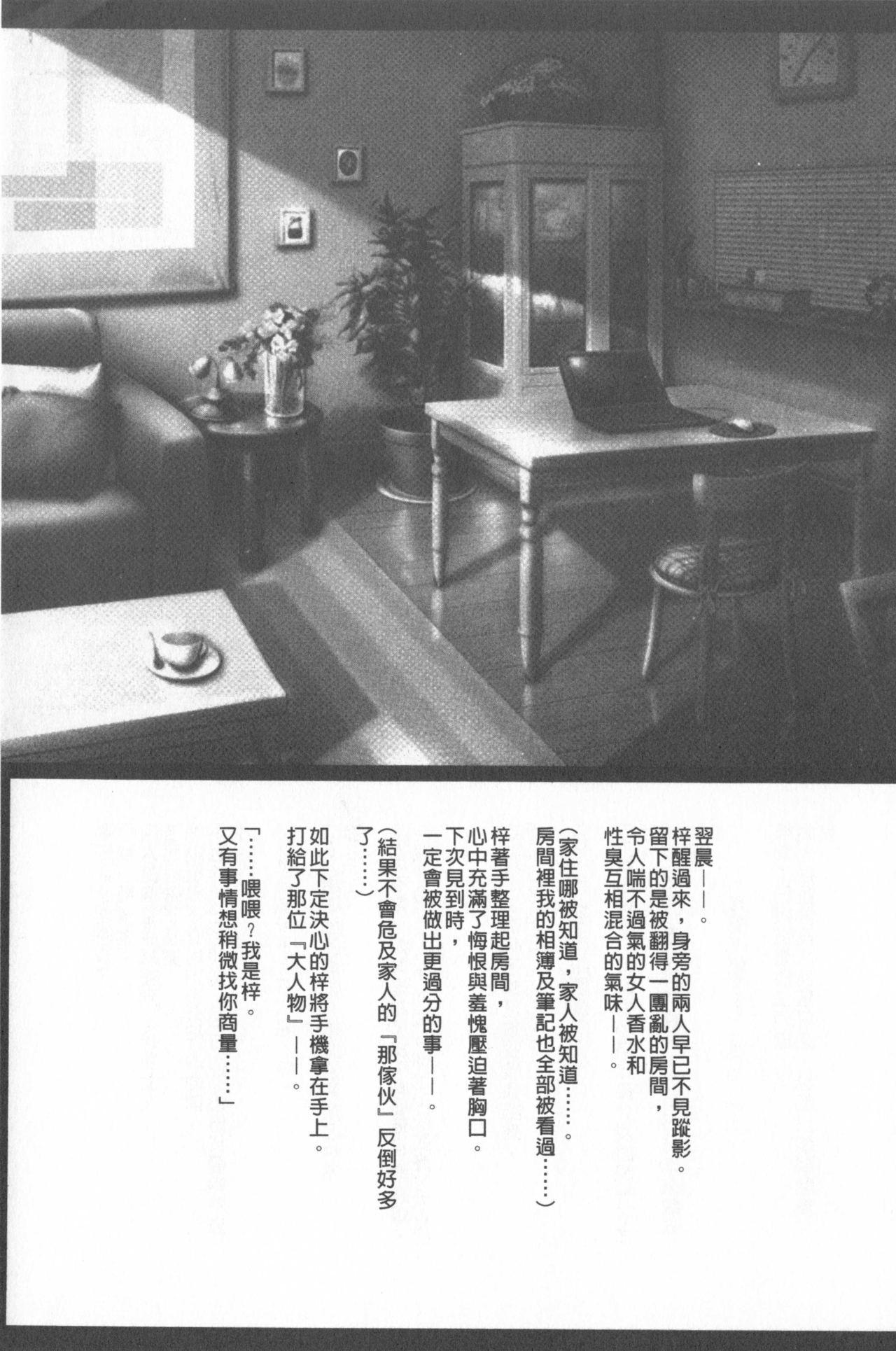 JK Control 194