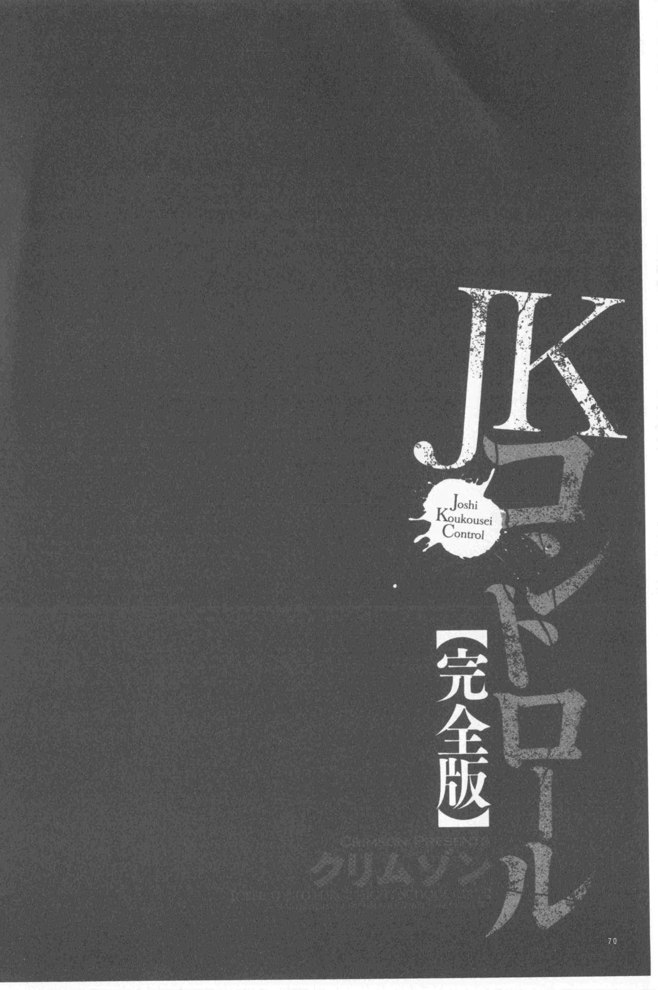 JK Control 71